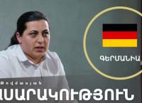 ԵՀՀ ծրագրի ղեկավար Անի Թովմասյանը պատմում է Գերմանիայի քաղաքացիական հասարակության առանձնահատկությունների մասին