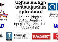 Job Fair at Marriott Armenia (Armenian)