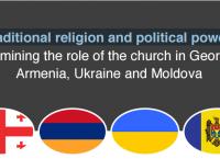 """Լույս է տեսել """"Ավանդական կրոնը և քաղաքական ուժը. քննելով եկեղեցու դերը Վրաստանում, Հայաստանում, Ուկրաինայում և Մոլդովայում"""" հետազոտությունը (անգլ.)"""