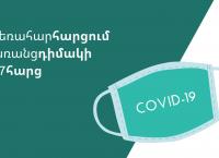 COVID 19 առցանց հարցում․ Կորոնավիրուսի վերաբերյալ իրազեկվածության և դրա ազդեցության գնահատում