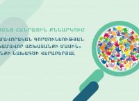 «Կամավորական գործունեության և կամավոր աշխատանքի մասին» օրենքի նախագիծ