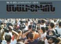 «Անալիտիկոն» ամսագրի հոկտեմբերի «Ինչպե՞ս ձևավորել հանրային օրակարգ» խորագրով թեմատիկ համարի հանրային քննարկումը