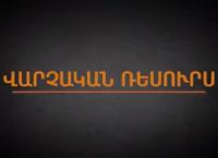 Invitation from Transparency International Armenia (in Armenian)