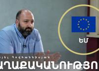 Միքայել Հովհաննիսյանը Հայաստան-ԵՄ հարաբերությունների մասին