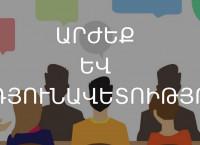 Արժեք և արդյունավետություն. Միքայել Հովհաննիսյան