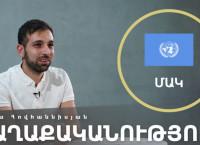Բուն TV | Գլոկալ - Նիկոլայ Հովհաննիսյան