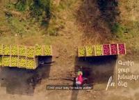 Սոցիալական տեսահոլովակներ խմելու և ոռոգման ջրի արդյունավետ օգտագործման վերաբերյալ