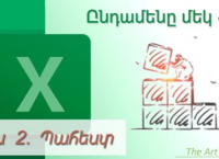 "The Art Of Excel : ""Only one file"" video"