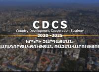 ԱՄՆ ՄԶԳ Հայաստանը հրապարակել է երկրի զարգացման համագործակցության ռազմավարությունը