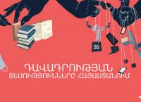 Հայաստանում դավադրության տեսությունների մասին կայքէջի մասին