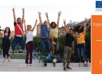 Երիտասարդական ֆորում 2017